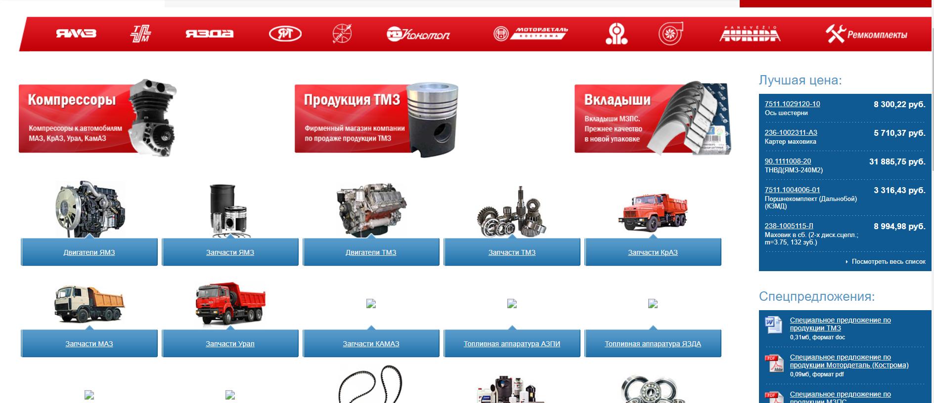 b2b сайт 2014