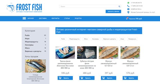 Сайт Frost-Fish