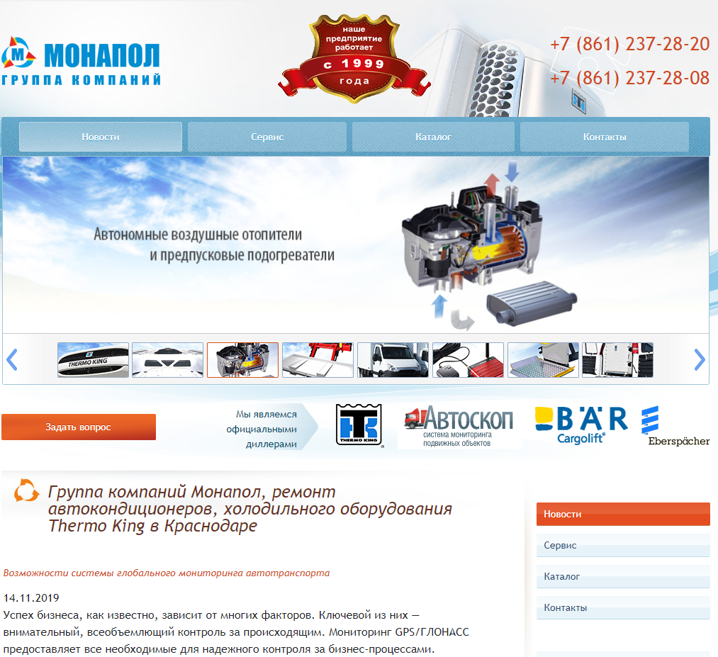 скриншот_сайта_монапол
