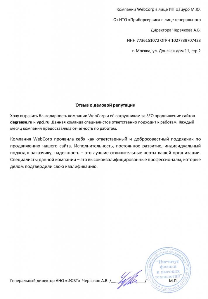 Отзыв клиента degrease.ru