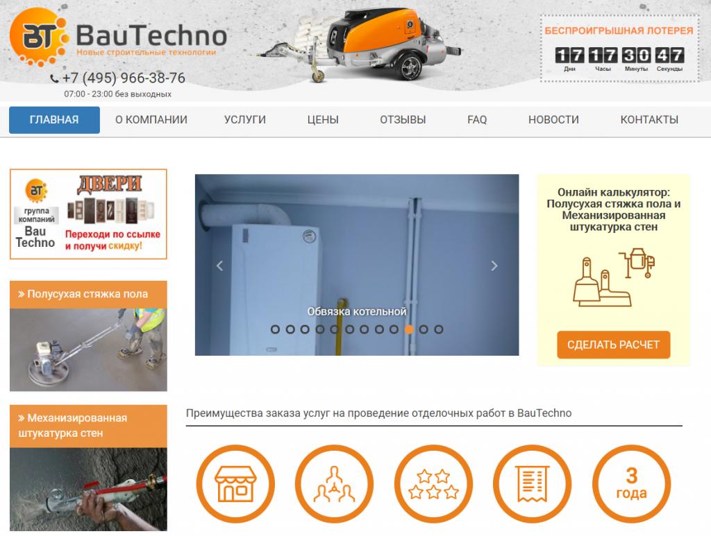 скриншот_сайта_баутехно