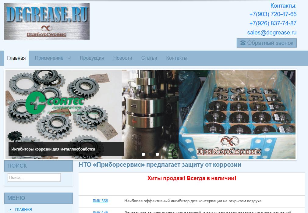 Сайт degrease.ru