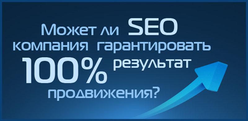 Гарантии продвижения сайтов создание сайта по продаже аксессуаров